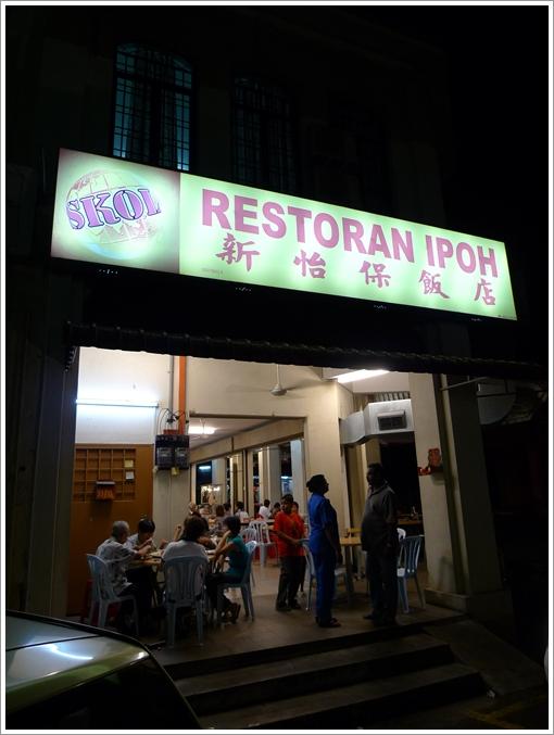 Ipoh Restaurant