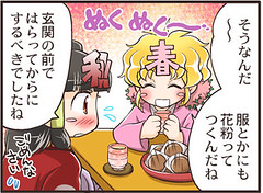 110307(1) -【NHK 電視台 – 氣象預報】線上四格漫畫《春ちゃんの気象まんが》第61回、花粉連載中!