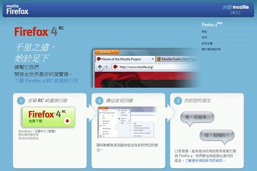 Firefox 4.0 2