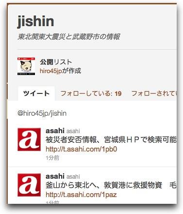 Twitter / @hiro45jp/jishin