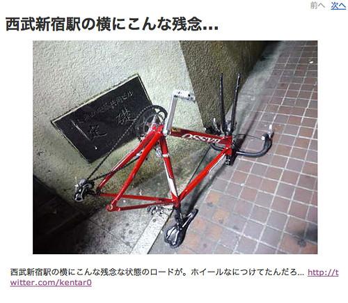 A stolen bike found!