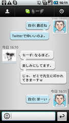 Android Skype チャット2