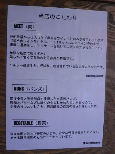 CB burger&steak@橿原市-10
