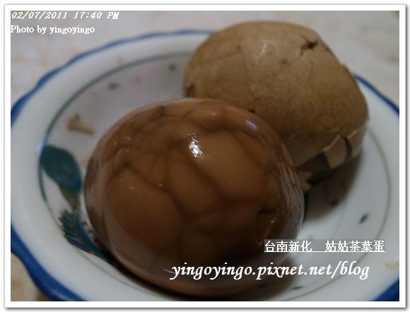 台南新化_姑姑茶葉蛋20110207_R0017837