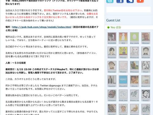 Tweetvite :: だいたい普通の名古屋オフ