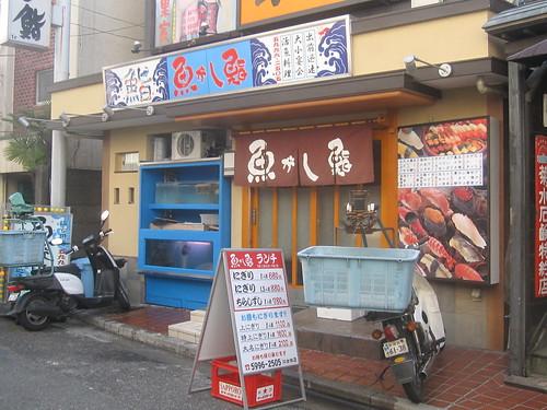 魚がし鮨江古田店外観