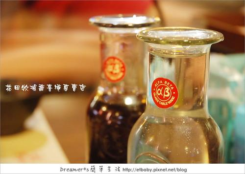 水及壽喜燒醬汁
