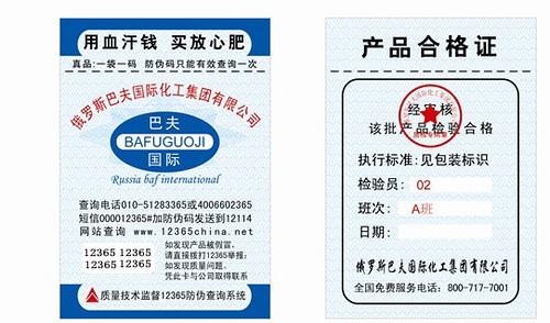 石家庄市海略科技有限公司从事石家庄明码肥料防伪合格证印刷