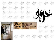 khorraif (Alazaat Typography Works) Tags: old original wedding art sign wall architecture kids modern ink reeds emblem paper grid typography corporate book design graphic contemporary muslim letters amman culture murals graph books arabic jordan identity arab arabia font type syria classical alphabet lettering khan symbols calligraphy numeral typo brand schrift damascus legacy logos hussein allah islamic arabi عربي تصميم hussain thuluth kufic خط calligraphic kufi حرف naskh رسم شعار كتابة arabization khtt خطاط khatat حروفي تعريب ruqaa alazat