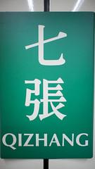 """台北捷運 TRTC (ddsnet) Tags: new sony taiwan corporation experience transit taipei mrt 台灣 台北 rapid 捷運 """"new nex α 台北捷運 trtc """"new mirrorless corporation"""" """"taipei taipeirapidtransitcorporation emount """"taipei corporation"""" nex5 newemountexperience experience"""""""