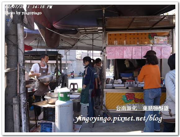 台南新化_藥膳鹽酥雞20110207_R0017805