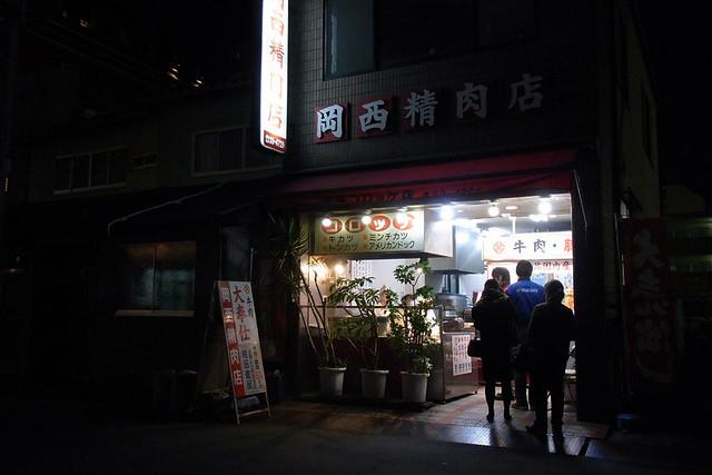101115_191200_奈良_岡西精肉店ころっけ