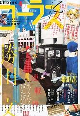 110131(2) - 『集英社旗下34本雜誌大一統,魯夫的封面快閃人物秀』的ONE PIECE侵略雜誌封面一覽!(隨時更新)No.38 Chorus 2011年4月號
