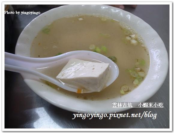 雲林古坑_小蝦米20110226_R0018224
