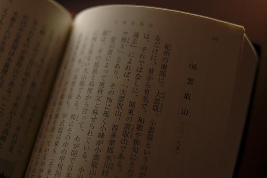 hyakumeisan2124