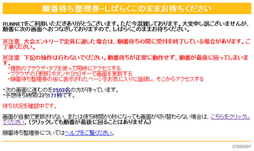 RUNNET-Mt.富士ヒルクライム2011 エントリー