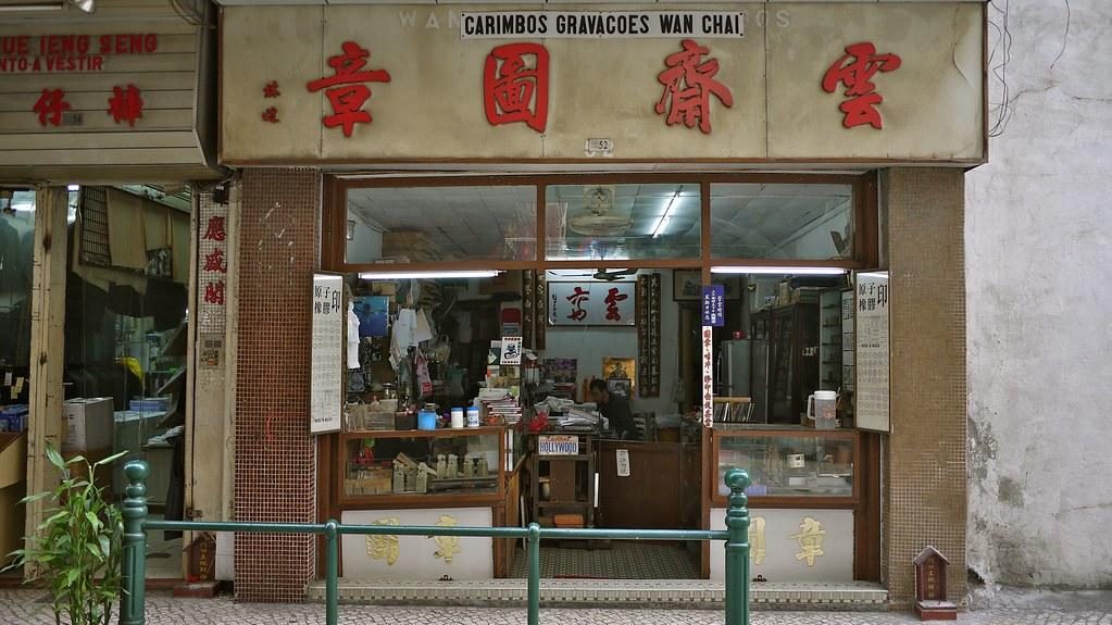 Carimbos Gravacoes Wan Chai