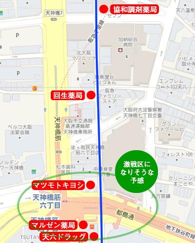 天神橋筋商店街 ドラッグストア_002