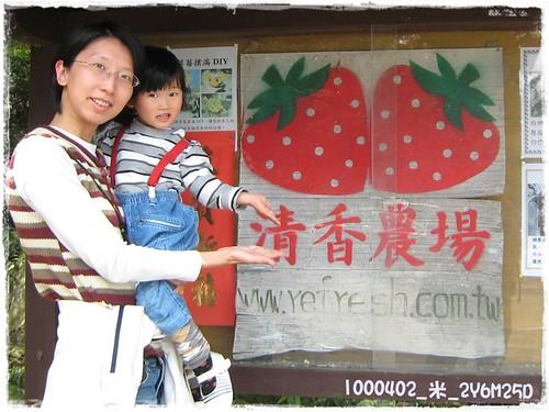 B1000402_採草莓_2y6m25d_01.JPG