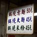 食-府城-20110116-國華街鍋燒意麵