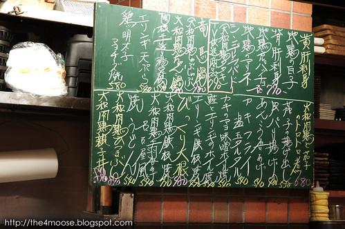 Yatagarasu やたがらす 奈良店 - Menu