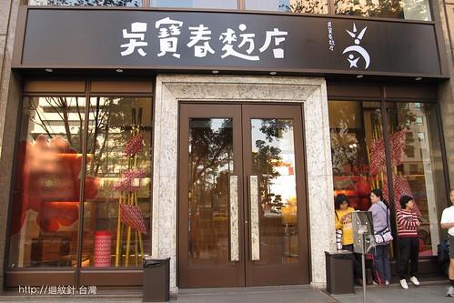 吳寶春(麥方)店