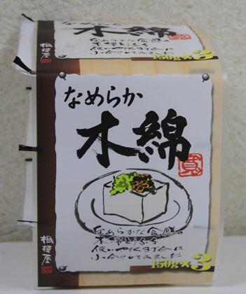 相模屋の木綿豆腐