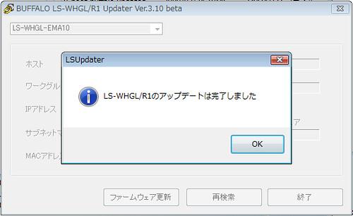 LS-WHGL/R1 復旧モード