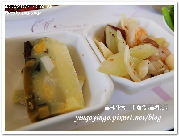 雲林斗六_卡璐佶(雲科店)20110227_R0018244
