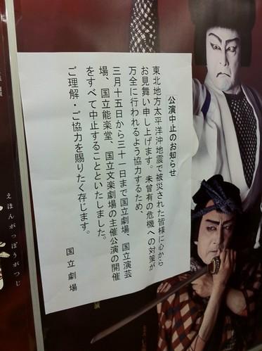 国立劇場のポスター