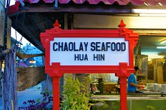 Chaolay Seafood restaurant in Hua Hin, Thailand (UweBKK (α 77 on )) Tags: food sign thailand restaurant asia sony seafood southeast alpha dslr chao hua hin huahin lay 550 chaolay