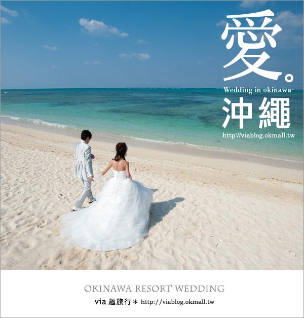 【沖繩旅遊】浪漫至極!Via的沖繩婚紗拍攝體驗全記錄!20