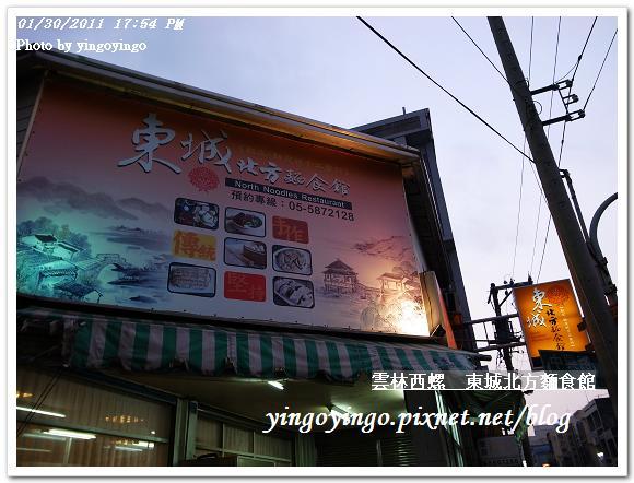 雲林西螺_東城北方麵食館20110130_R0017680