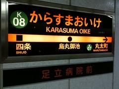 烏丸御池駅