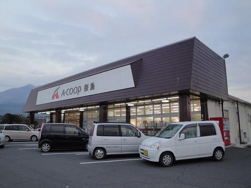 Aコープ鹿児島桜島店