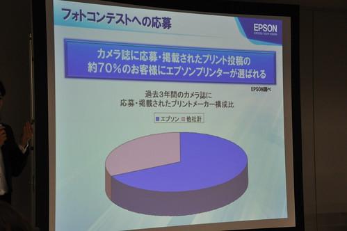 EPSON PX-5V Blogger Meeting_013