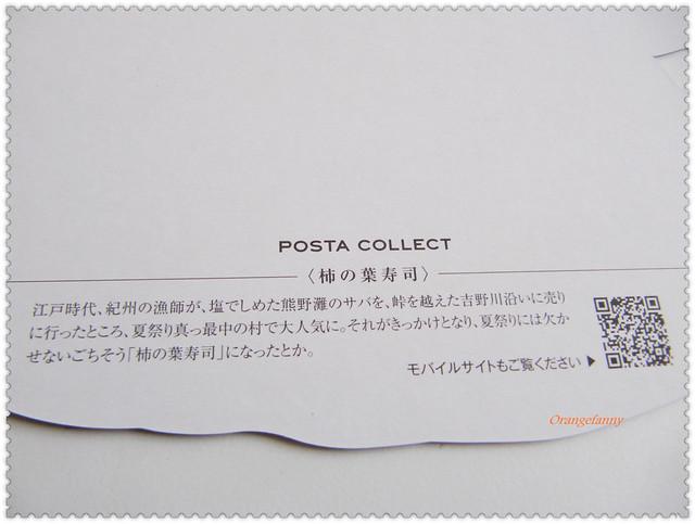 110211 奈良限定明信片第2彈-02