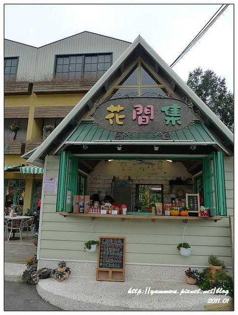 花間集&草莓文化館 (8)