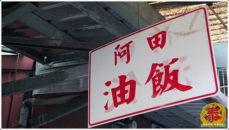 2011-03-08-阿田油飯 (9)
