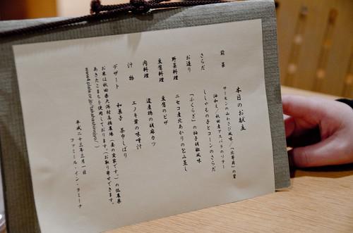 創作和食家庭料理menu