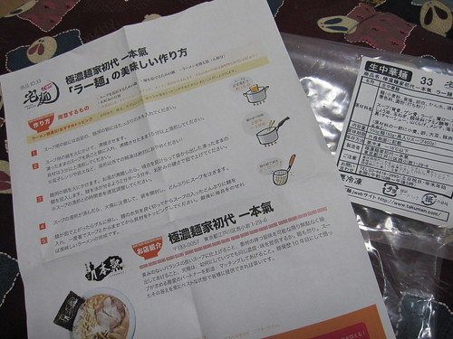 極濃麺家初代 一本氣@宅麺