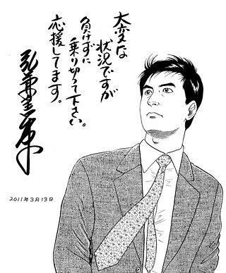 Seiyus y Mangakas dando apoyo a Japón 5575464399_2283918b91
