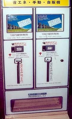 bizarre_vending_machines_20