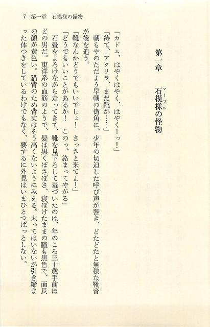 スキャンまま 小川一水 天冥の標 第01巻