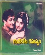 Gandikota Rahasyam Telugu Movie