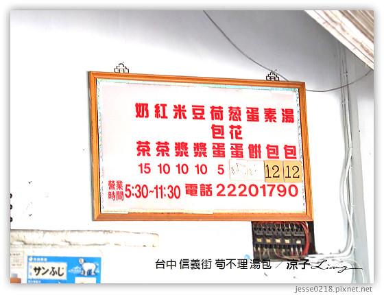 台中 信義街 苟不理 湯包 2