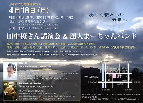 田中優さん講演in京都1500