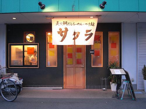 らーめん・つけ麺 サクラ@橿原市-01