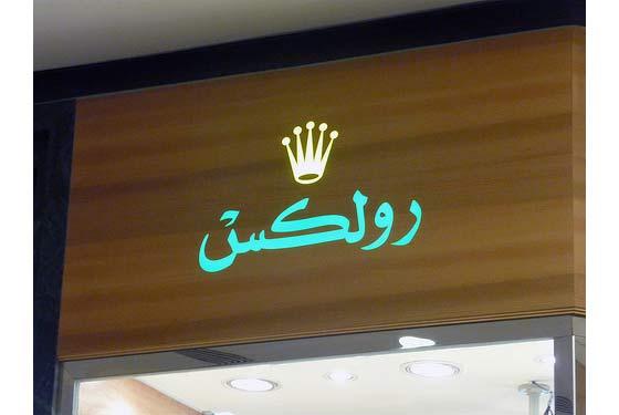 publicidad para el publico árabe