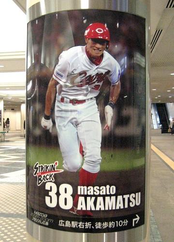 広島カープ 赤松選手